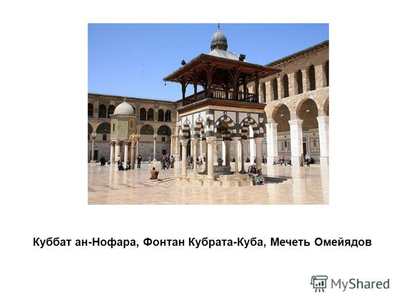 Куббат ан-Нофара, Фонтан Кубрата-Куба, Мечеть Омейядов