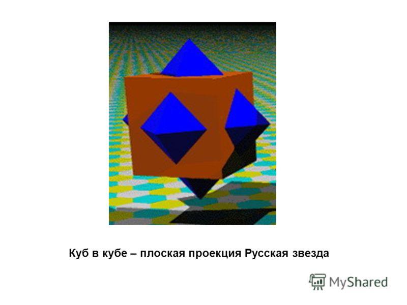 Куб в кубе – плоская проекция Русская звезда