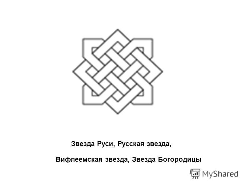 Звезда Руси, Русская звезда, Вифлеемская звезда, Звезда Богородицы