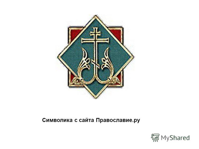 Символика с сайта Православие.ру