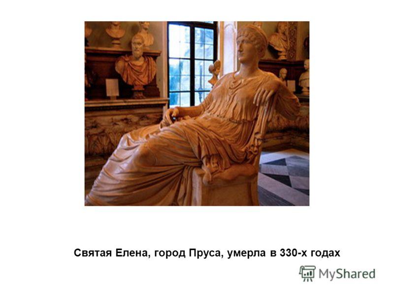 Святая Елена, город Пруса, умерла в 330-х годах