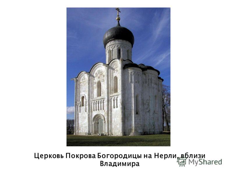 Церковь Покрова Богородицы на Нерли, вблизи Владимира