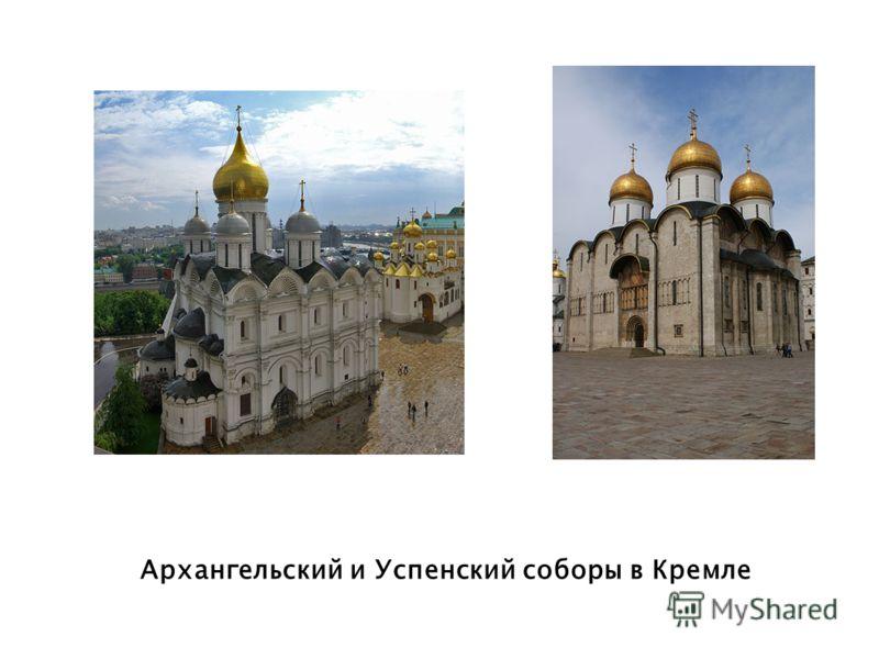 Архангельский и Успенский соборы в Кремле