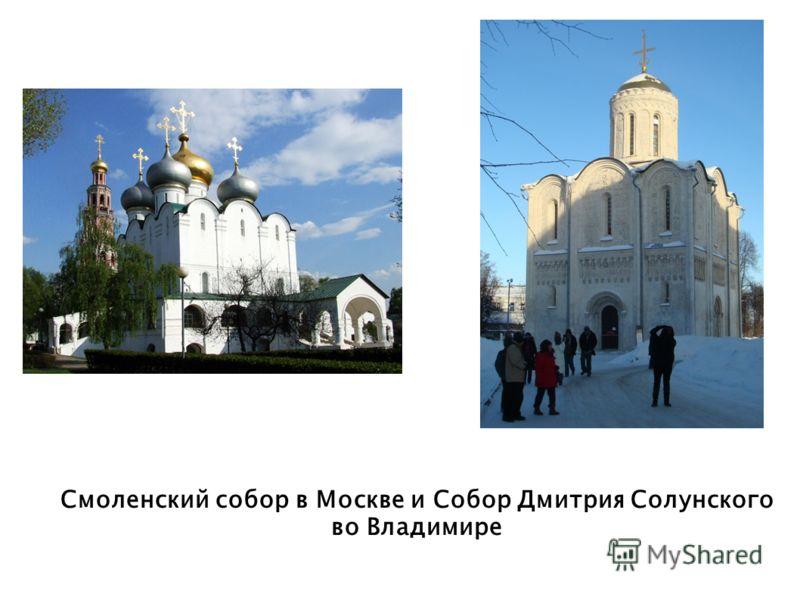 Смоленский собор в Москве и Собор Дмитрия Солунского во Владимире