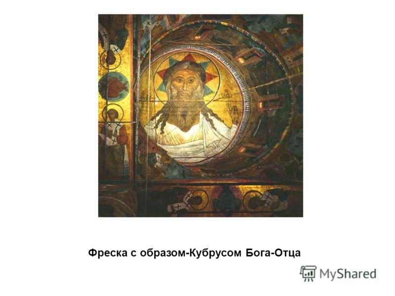 Фреска с образом-Кубрусом Бога-Отца