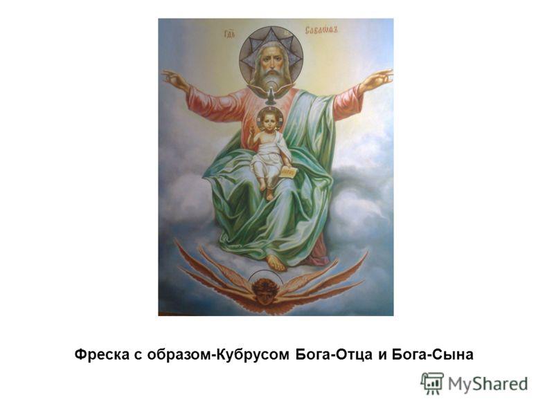 Фреска с образом-Кубрусом Бога-Отца и Бога-Сына