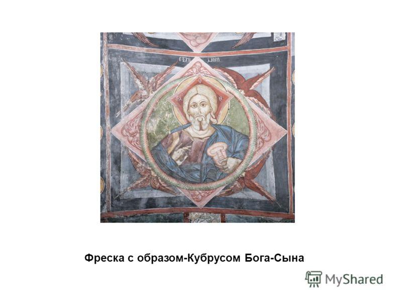 Фреска с образом-Кубрусом Бога-Сына