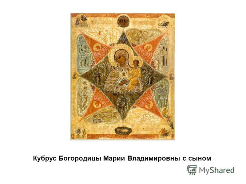 Кубрус Богородицы Марии Владимировны с сыном