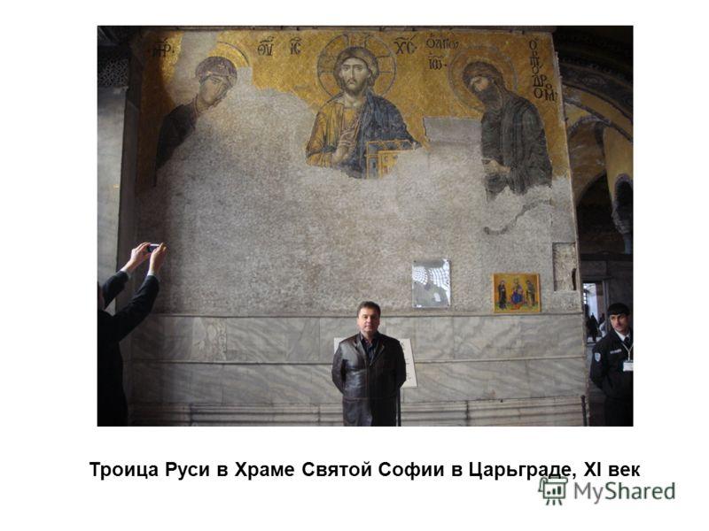 Троица Руси в Храме Святой Софии в Царьграде, XI век