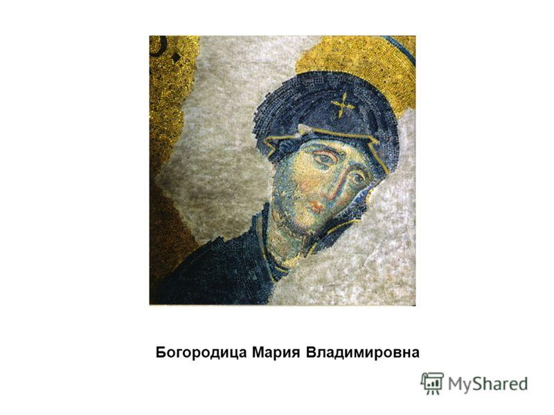 Богородица Мария Владимировна