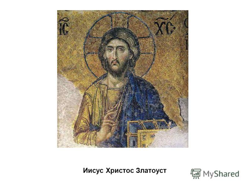 Иисус Христос Златоуст
