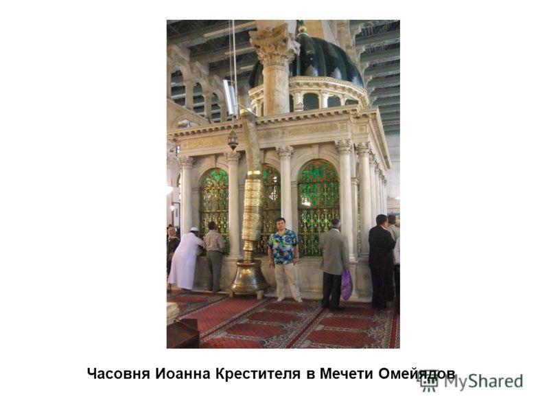 Часовня Иоанна Крестителя в Мечети Омейядов