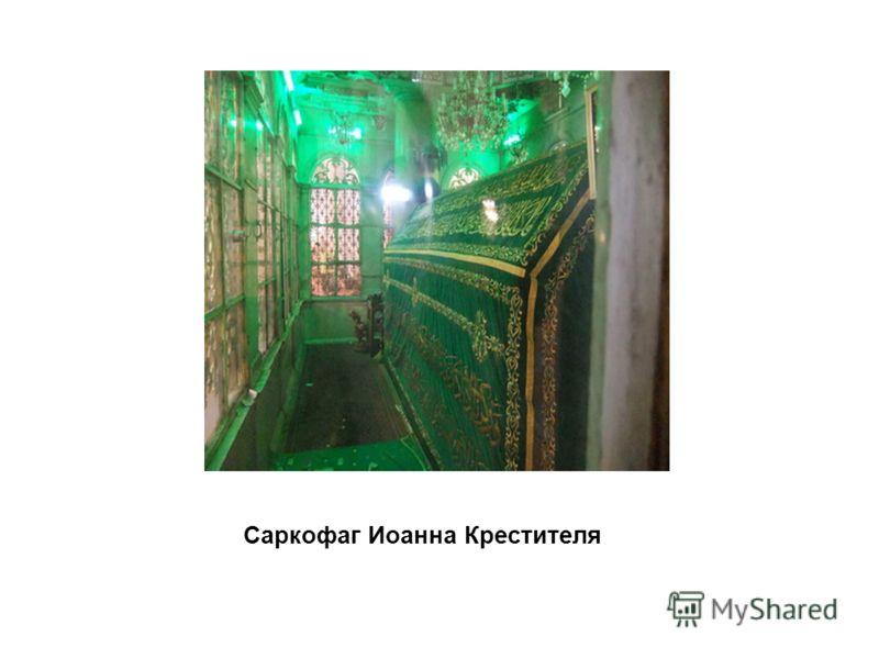 Саркофаг Иоанна Крестителя