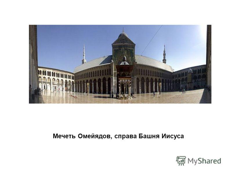 Мечеть Омейядов, справа Башня Иисуса