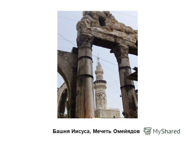Башня Иисуса, Мечеть Омейядов