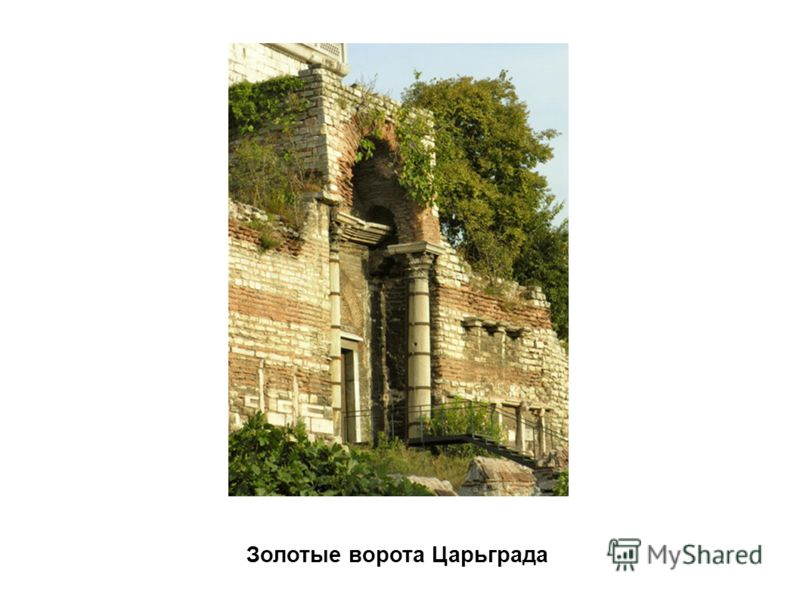 Золотые ворота Царьграда