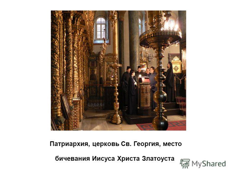 Патриархия, церковь Св. Георгия, место бичевания Иисуса Христа Златоуста