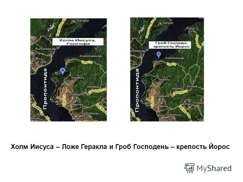 Холм Иисуса – Ложе Геракла и Гроб Господень – крепость Йорос