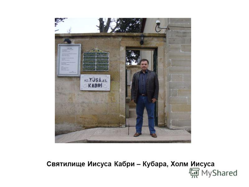 Святилище Иисуса Кабри – Кубара, Холм Иисуса