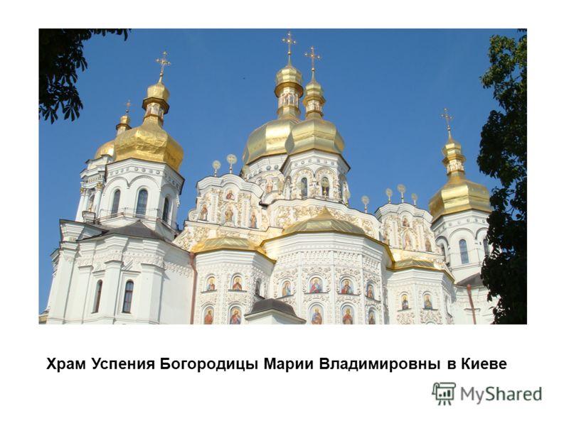 Храм Успения Богородицы Марии Владимировны в Киеве