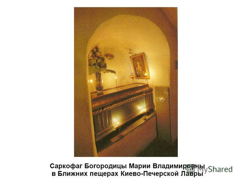 Саркофаг Богородицы Марии Владимировны в Ближних пещерах Киево-Печерской Лавры