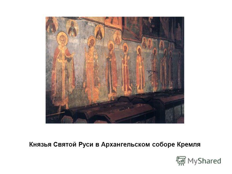 Князья Святой Руси в Архангельском соборе Кремля