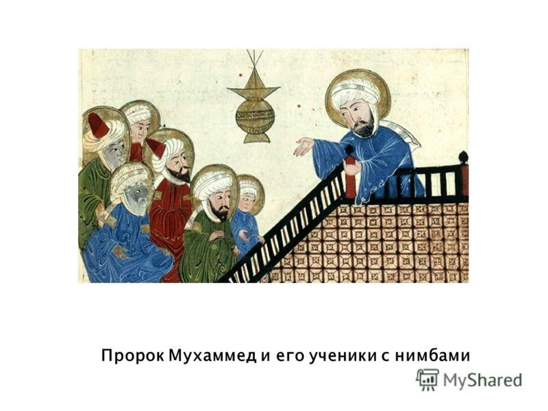 Пророк Мухаммед и его ученики с нимбами