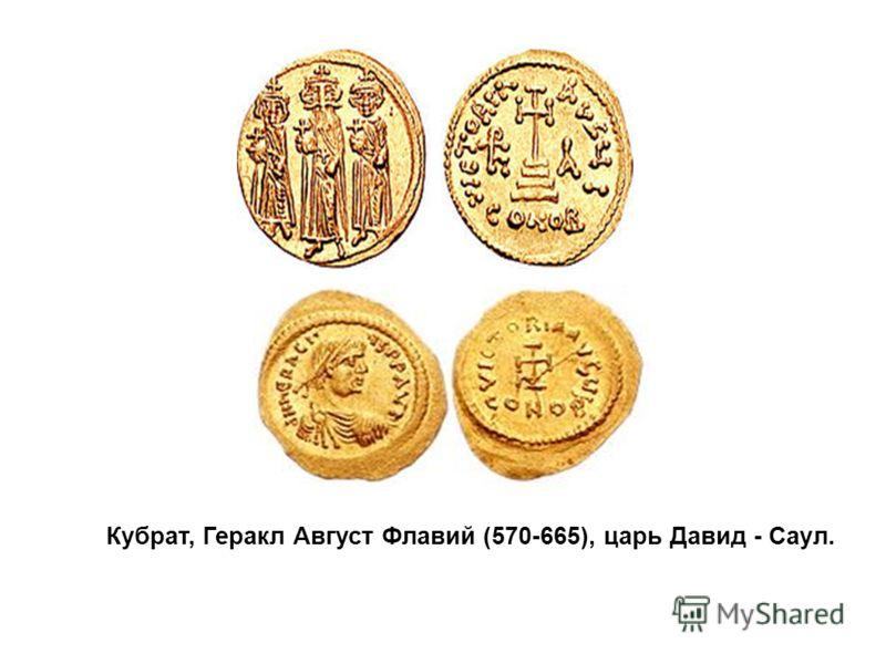 Кубрат, Геракл Август Флавий (570-665), царь Давид - Саул.