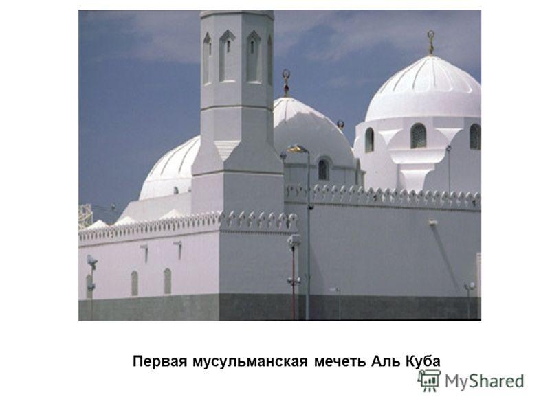Первая мусульманская мечеть Аль Куба
