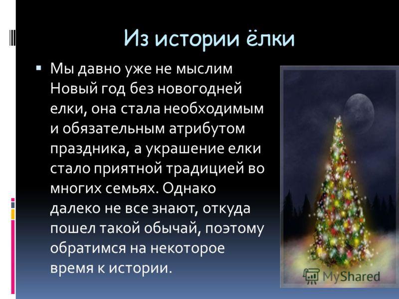 История новогодних подарков презентация