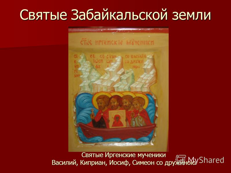 Святые Забайкальской земли Святые Иргенские мученики Василий, Киприан, Иосиф, Симеон со дружиною