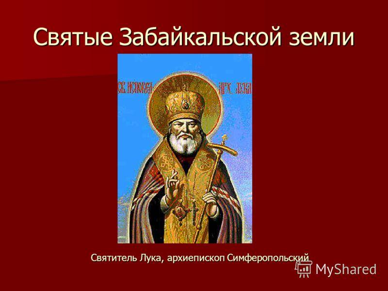 Святые Забайкальской земли Святитель Лука, архиепископ Симферопольский