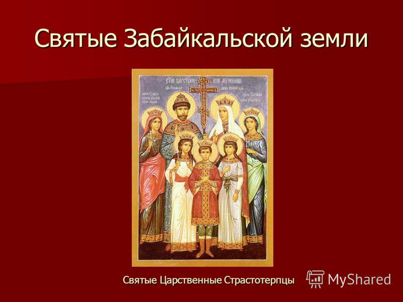 Святые Забайкальской земли Святые Царственные Страстотерпцы