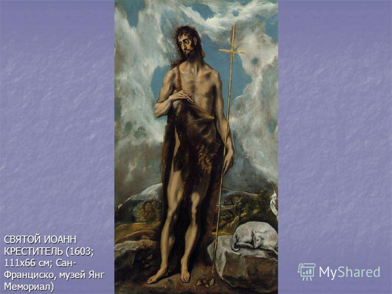 СВЯТОЙ ИОАНН КРЕСТИТЕЛЬ (1603; 111х66 см; Сан- Франциско, музей Янг Мемориал)