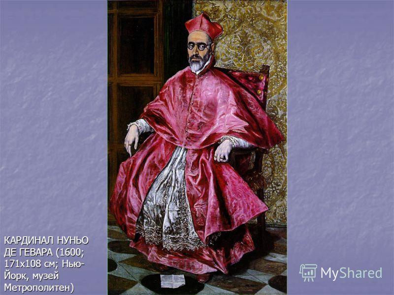 КАРДИНАЛ НУНЬО ДЕ ГЕВАРА (1600; 171х108 см; Нью- Йорк, музей Метрополитен)