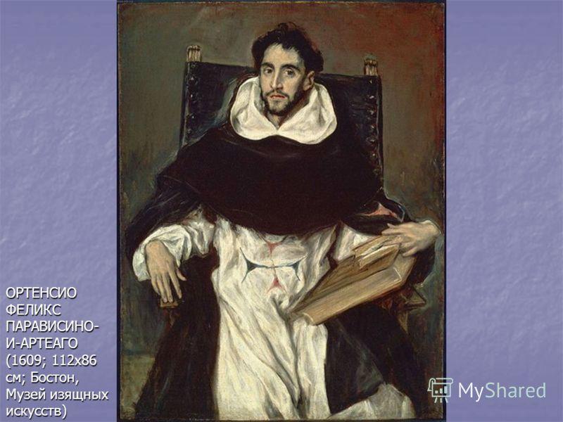 ОРТЕНСИО ФЕЛИКС ПАРАВИСИНО- И-АРТЕАГО (1609; 112х86 см; Бостон, Музей изящных искусств)