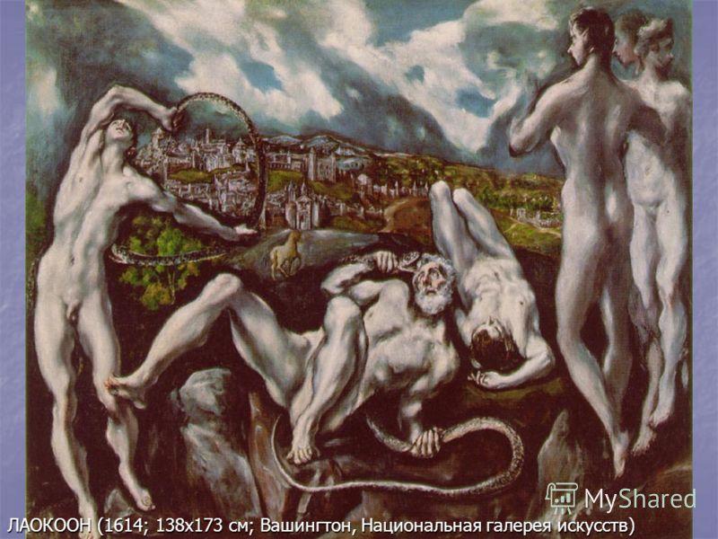 ЛАОКООН (1614; 138х173 см; Вашингтон, Национальная галерея искусств)