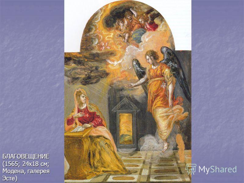 БЛАГОВЕЩЕНИЕ (1565; 24х18 см; Модена, галерея Эсте)