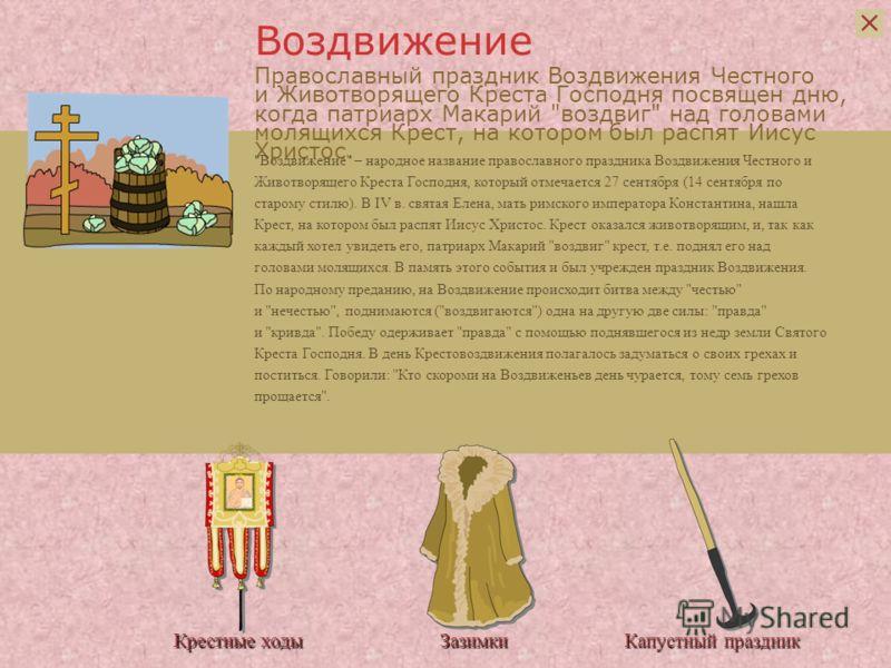 Крестные ходы Зазимки Капустный праздник Православный праздник Воздвижения Честного и Животворящего Креста Господня посвящен дню, когда патриарх Макарий