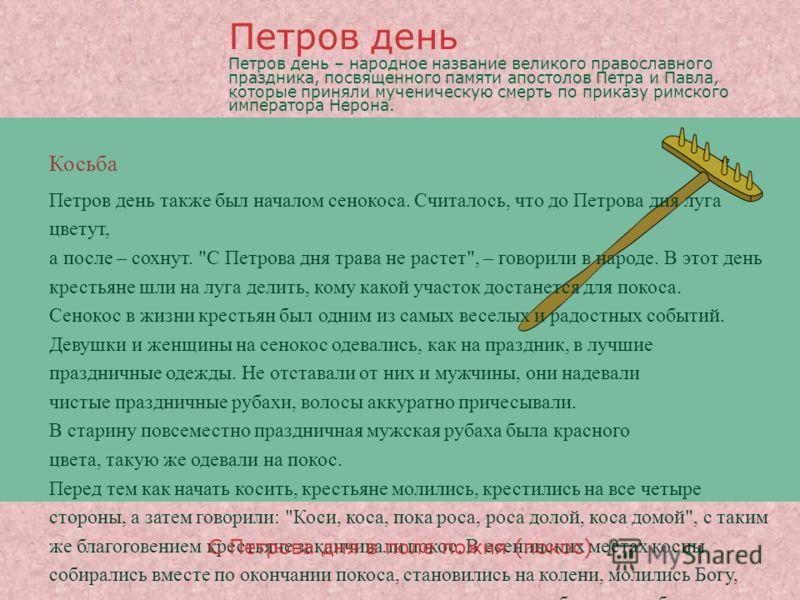Косьба Петров день также был началом сенокоса. Считалось, что до Петрова дня луга цветут, а после – сохнут.
