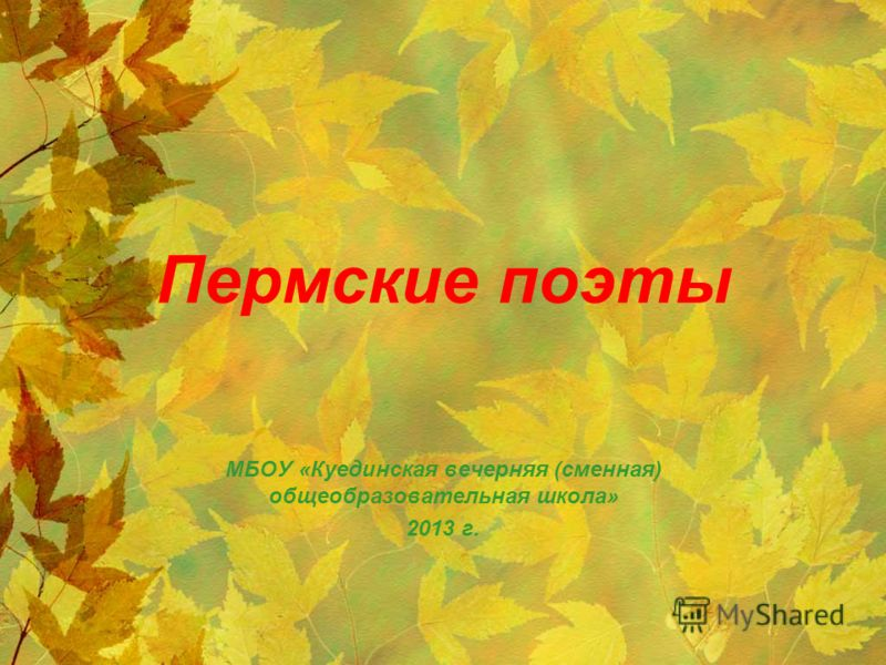 Пермские поэты МБОУ «Куединская вечерняя (сменная) общеобразовательная школа» 2013 г.