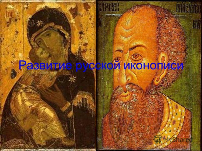 Развитие русской иконописи