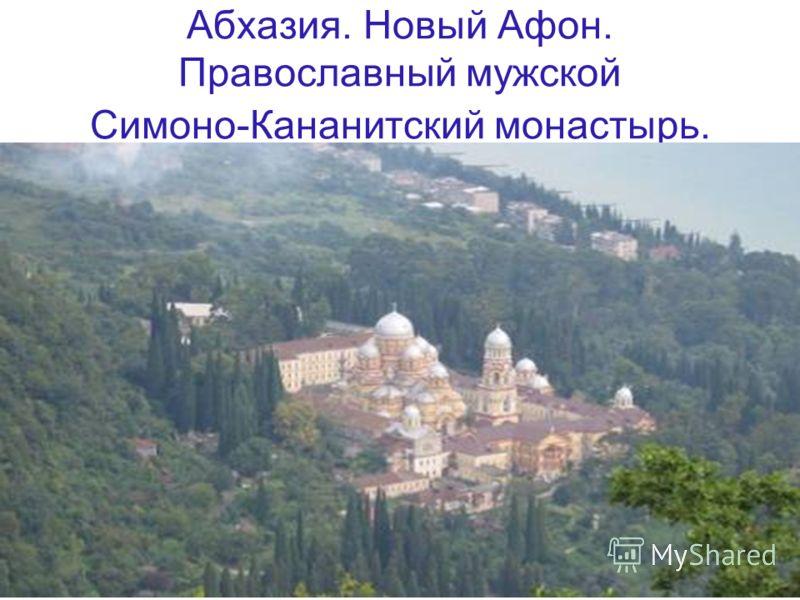 Абхазия. Новый Афон. Православный мужской Симоно-Кананитский монастырь.