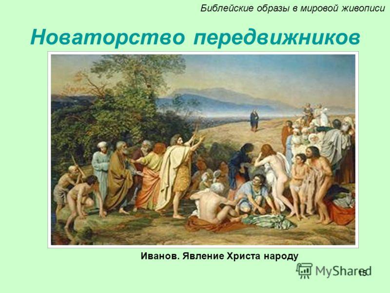 15 Библейские образы в мировой живописи Новаторство передвижников Иванов. Явление Христа народу