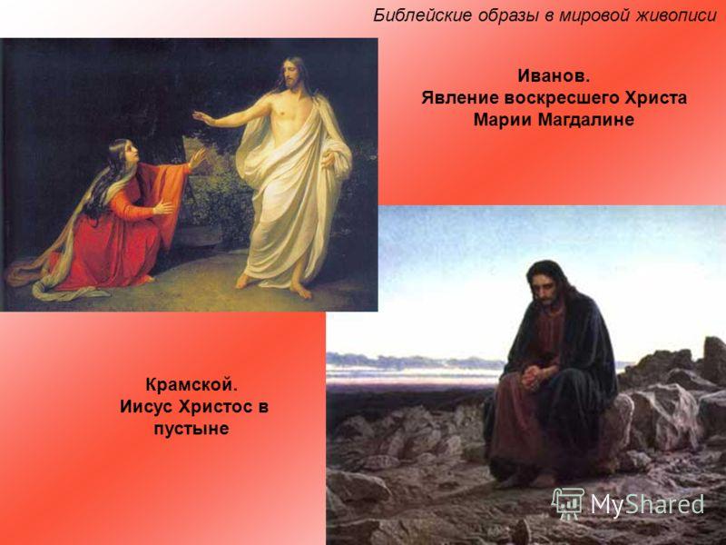 16 Библейские образы в мировой живописи Иванов. Явление воскресшего Христа Марии Магдалине Крамской. Иисус Христос в пустыне
