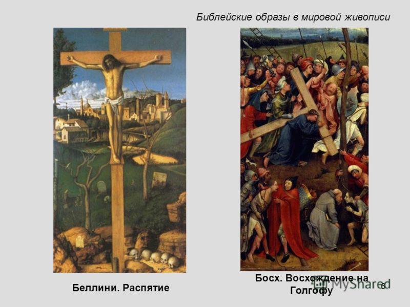 6 Библейские образы в мировой живописи Беллини. Распятие Босх. Восхождение на Голгофу