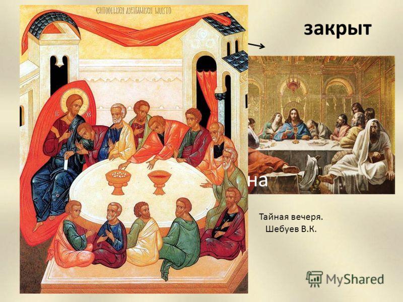 Тайная вечеря. Шебуев В.К. Икона «Тайная вечеря». 15 век. икона картина ФОН не закрыт закрыт
