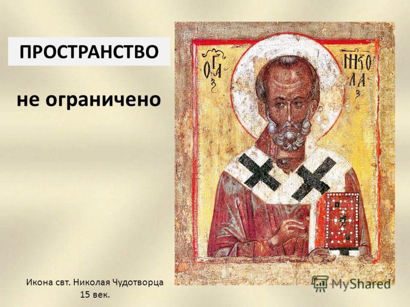 Икона свт. Николая Чудотворца 15 век. ПРОСТРАНСТВО не ограничено