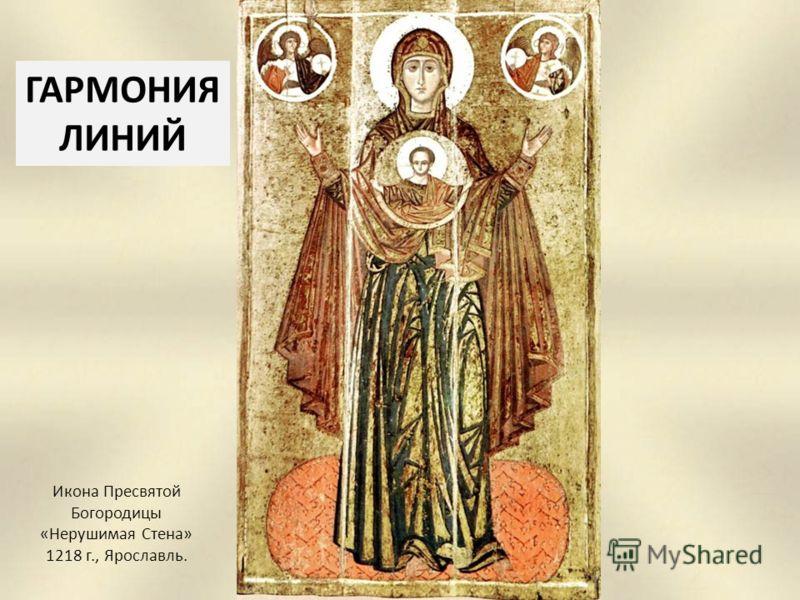 Икона Пресвятой Богородицы «Нерушимая Стена» 1218 г., Ярославль. ГАРМОНИЯ ЛИНИЙ