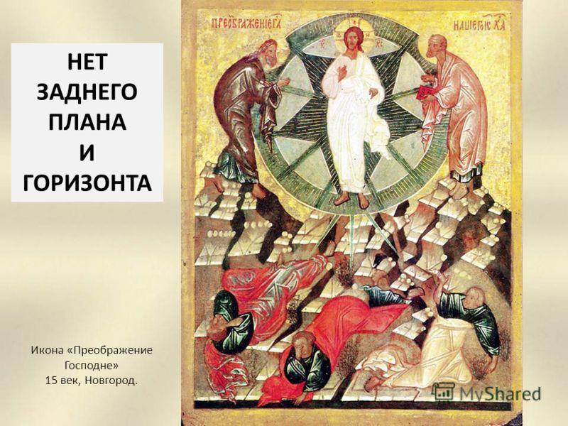 Икона «Преображение Господне» 15 век, Новгород. НЕТ ЗАДНЕГО ПЛАНА И ГОРИЗОНТА